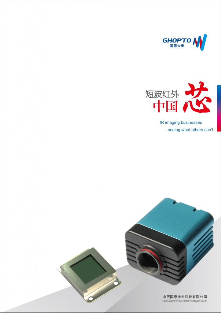 ghopto-brochure_cover_1