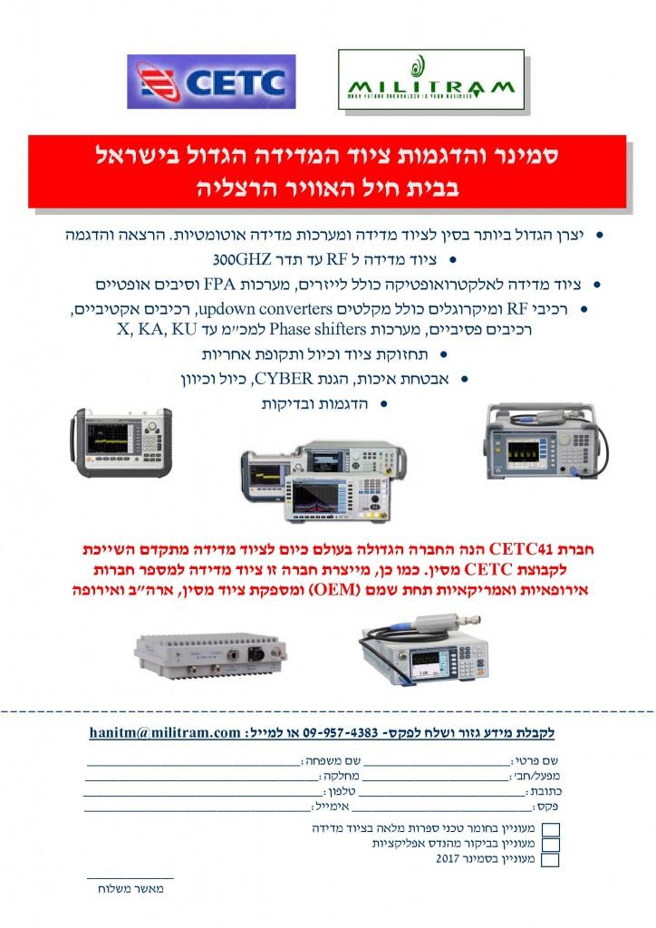 סמינר והדגמות ציוד המדידה הגדול בישראל