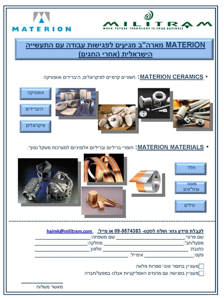 materion3penny_EMAIL