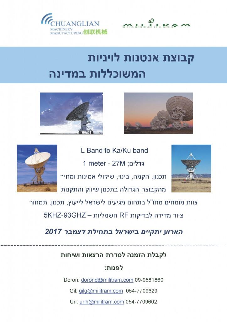 Antennas_EMAIL