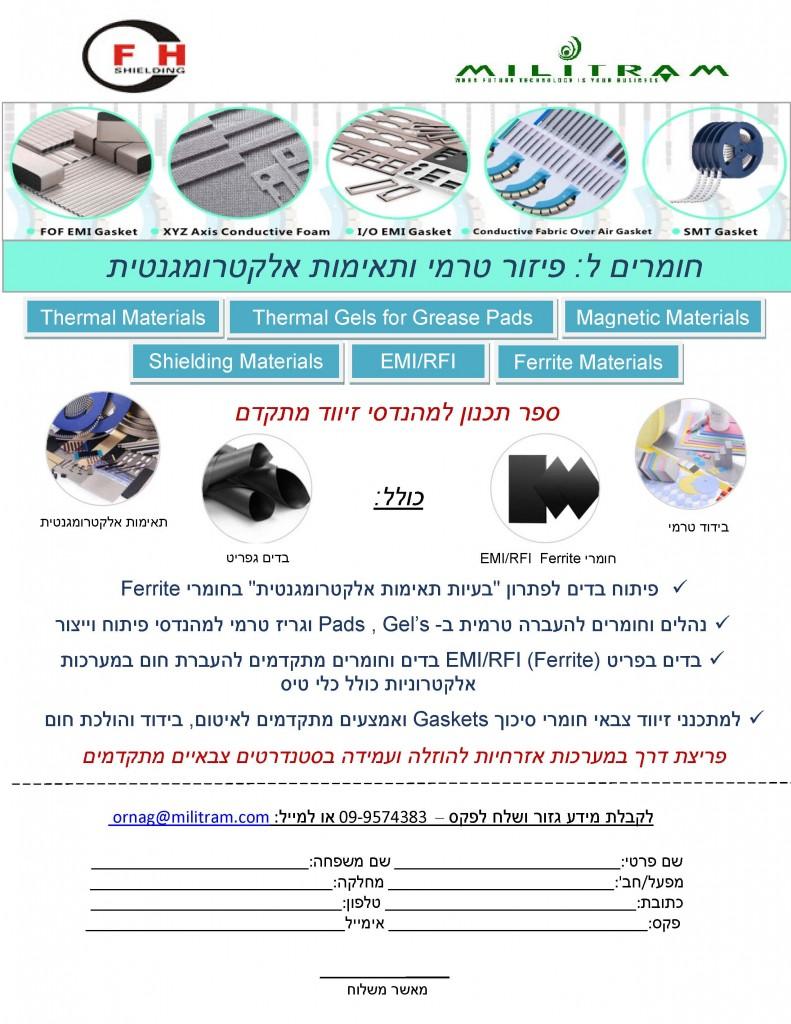 HFC1_Mail
