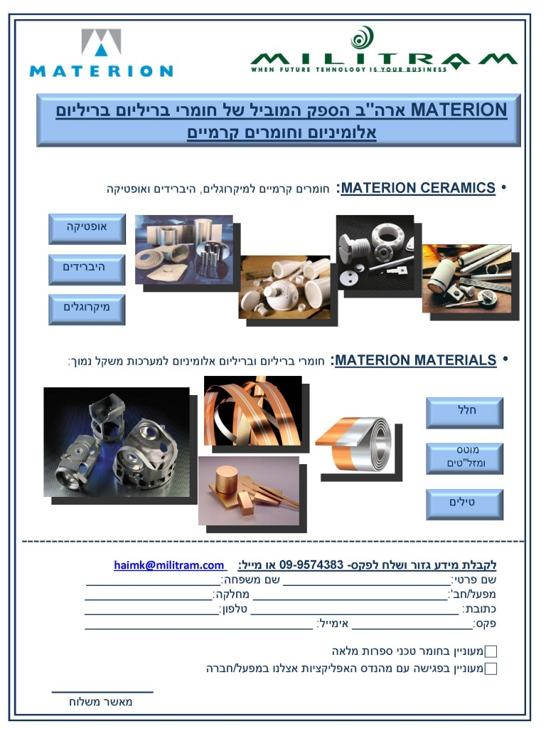 materion3penny_EMAIL_1