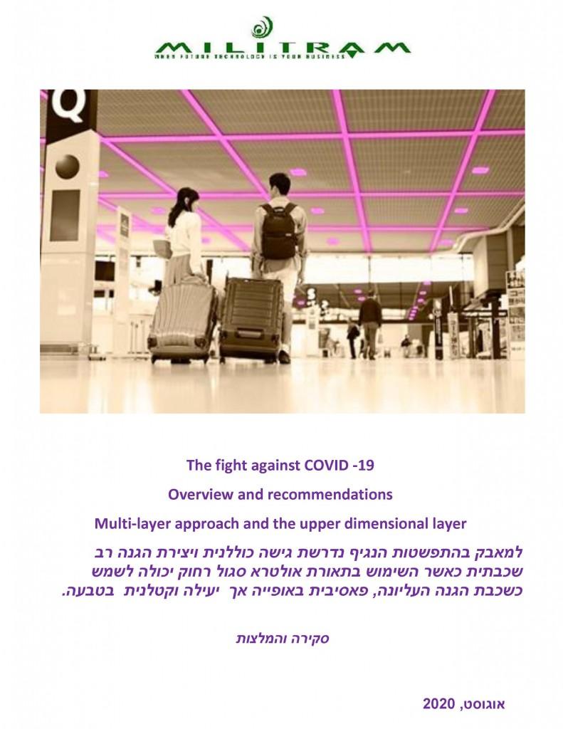 הגנה מקורונה 1_18-08-2020_Page_01