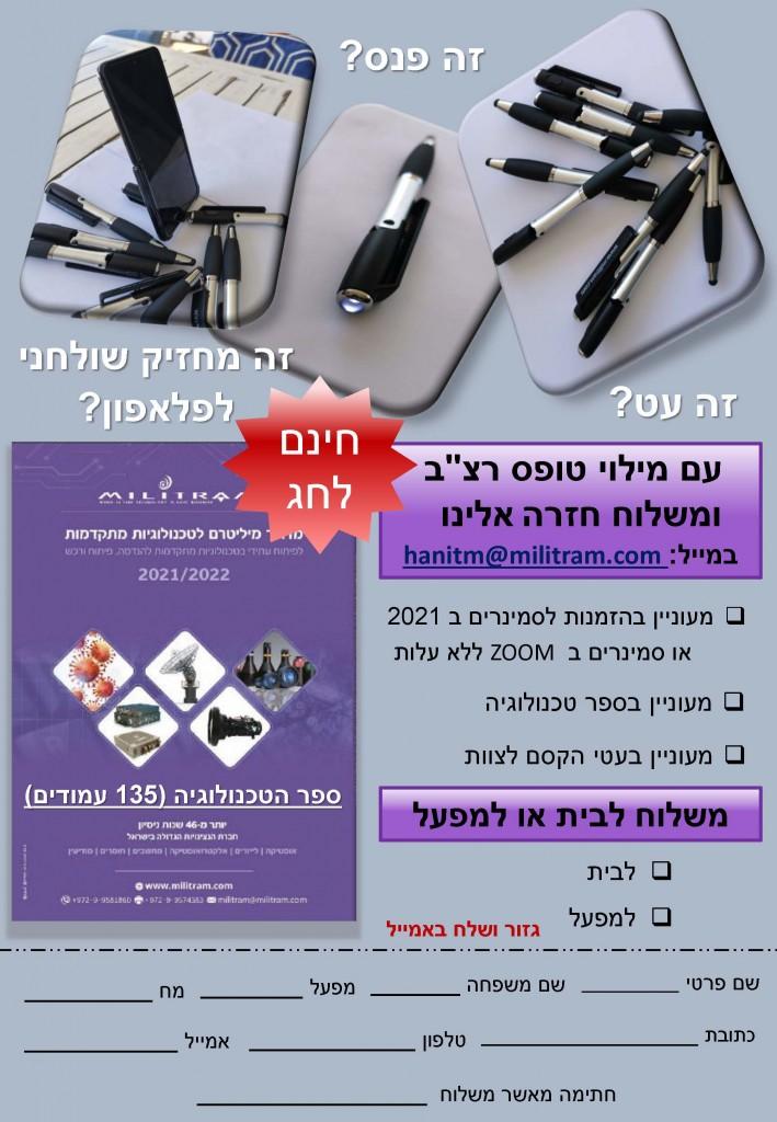 Pen Ad
