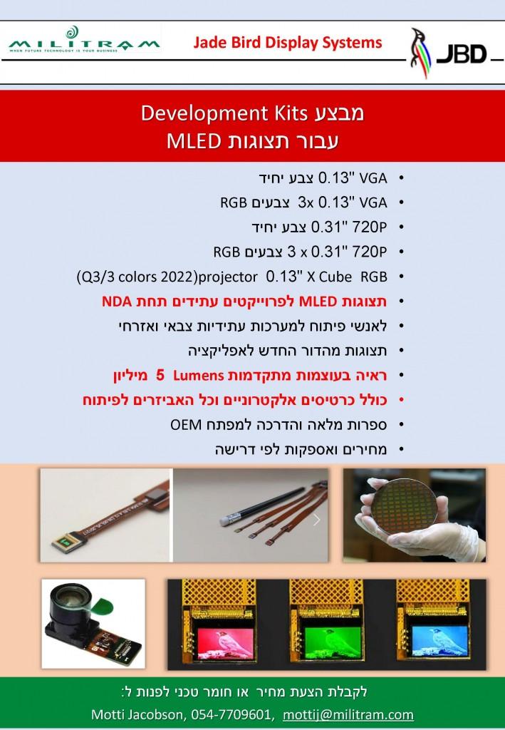 מבצע Development Kits עבור תצוגות_1 MLED